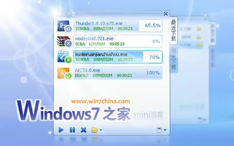 迷你迅雷3.1.1.54正式版下载 - Windows7之家,