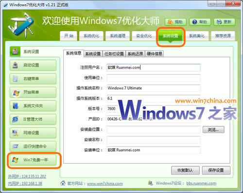 不激活不破解免费使用正版Win7一年- Windows7之家,W