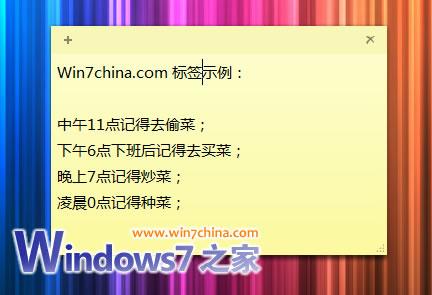 善用快捷键,windows7系统64位玩转Windows 7 便签程序