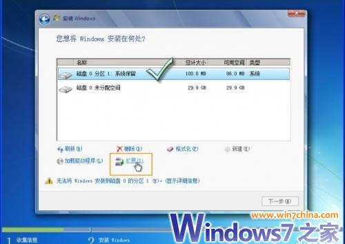 安装Win7时绕过自动产生100MB分区最简单办法