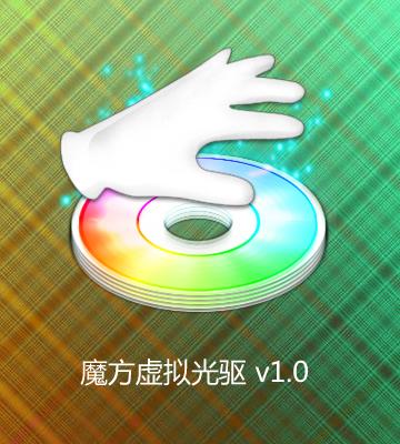 魔方虚拟光驱 V1.1 中文绿色版  ——  小巧的虚拟光驱