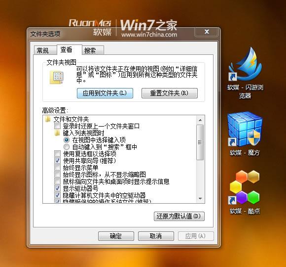 【转载】新手入门:一键同步Windows 7资源管理器视图