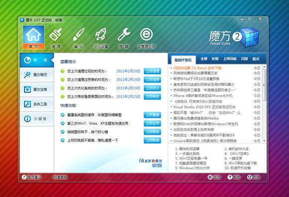 魔方2.07正式版:新增IE管理、服务优化