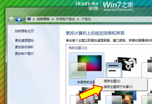【win7主题制作】自己动手制作 Windows7 主题包并分享