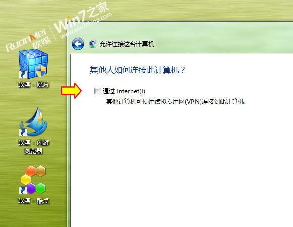 Windows7下架设VPN服务器
