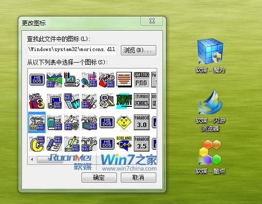 win7美化:轻松替换默认的系统图标样式