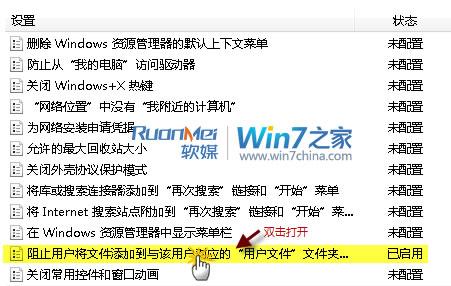 "win7问题:""错误16389, 无法新建库""的解决办法"