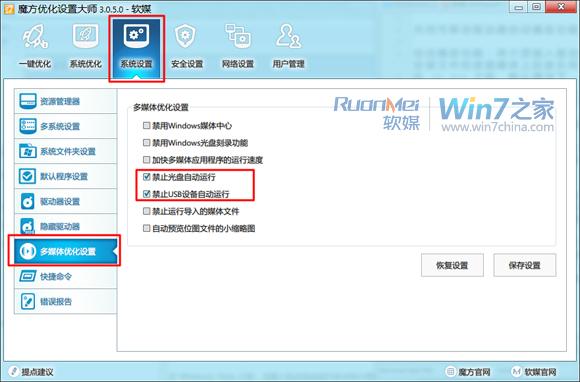 Win7小技巧:�P�]微�xp�R像可移�域��悠髯�硬シ欧椒�R�