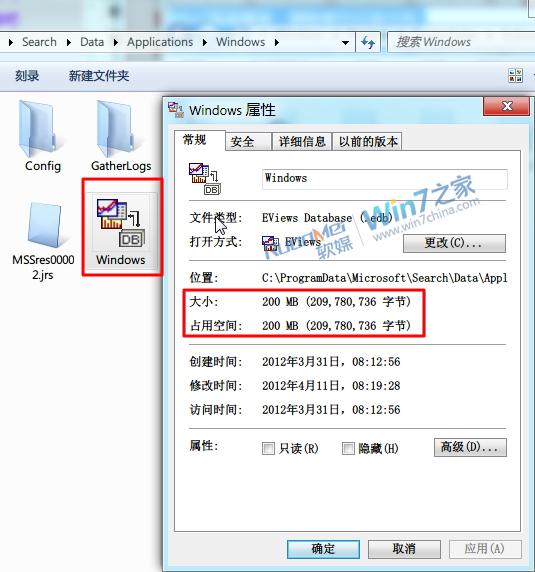 Win7系统盘瘦身:删除索引记录文档