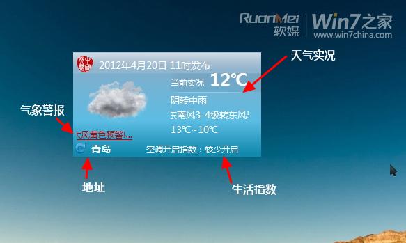 Win7桌面小工具,来自中国气象局的天气预报